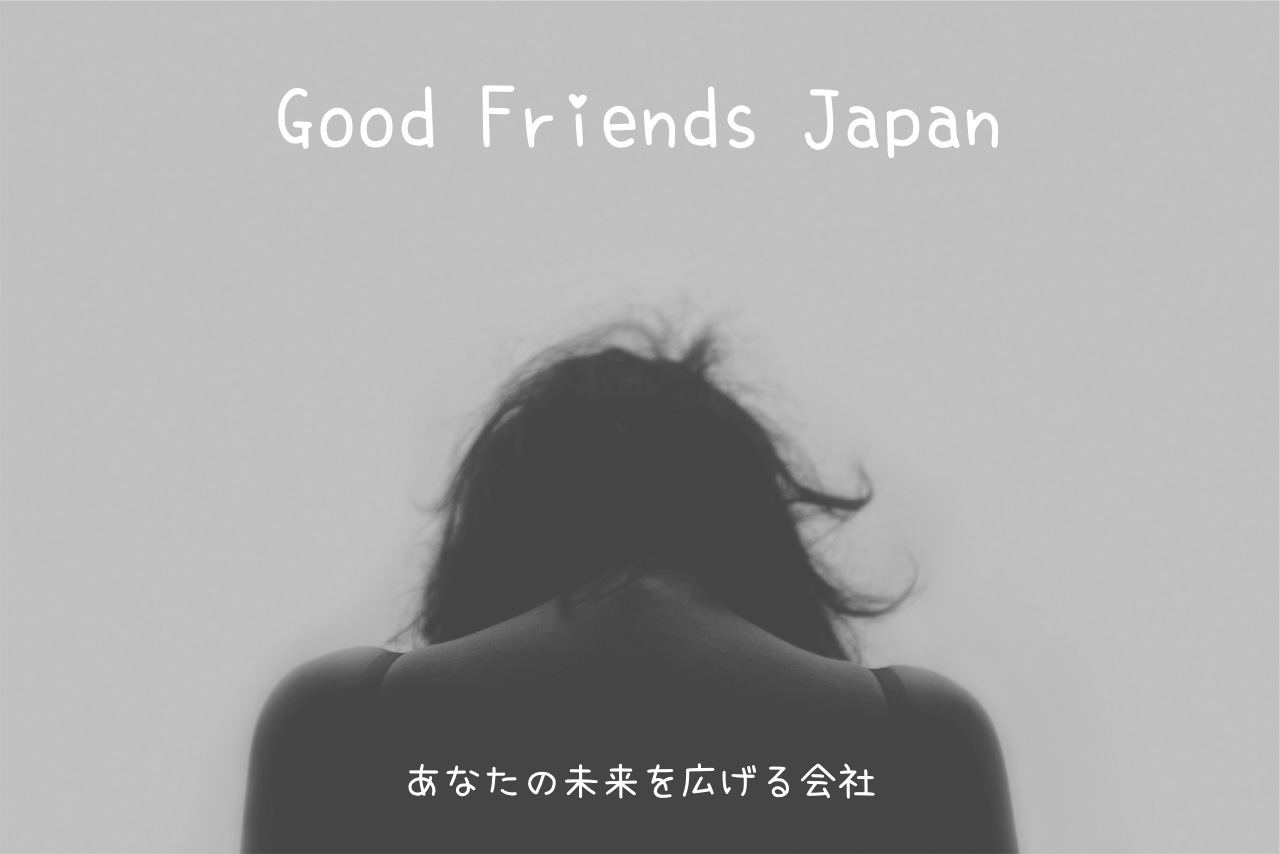 http://goodfriends.jp/