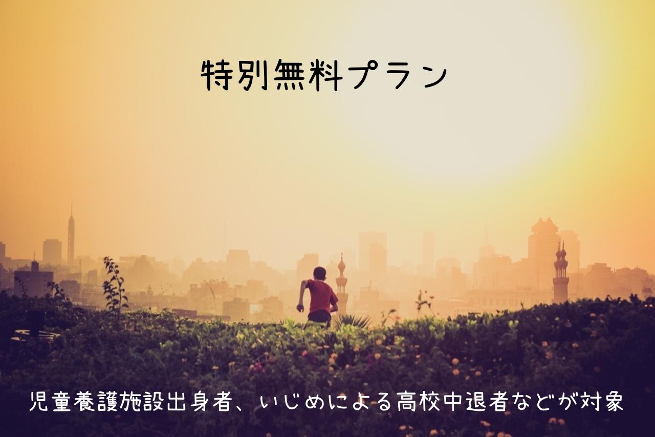 http://goodfriends.jp/support-plan